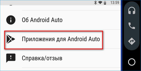 Открыть список Android Auto