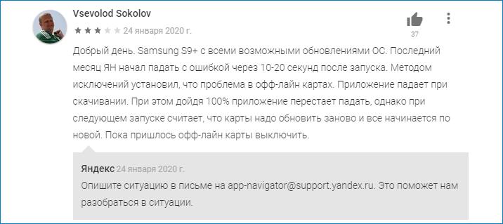 Отрицательные отзывы о Яндекс Навигаторе