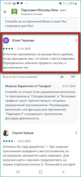 Отзыв о приложении Парковки Москвы