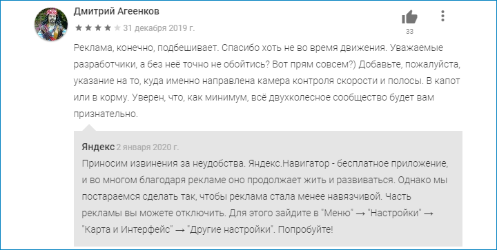 Отзыв о рекламе на Яндекс Навигаторе