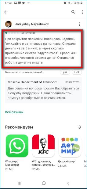 Отзывы о приложении Парковки Москвы