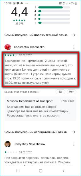 Отзывы о ценах в приложении Парковки Москвы