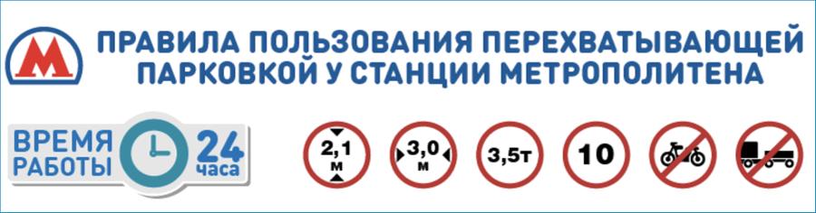 Перехватывающая парковка в Москве
