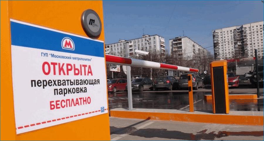 Перехватывающая парковка