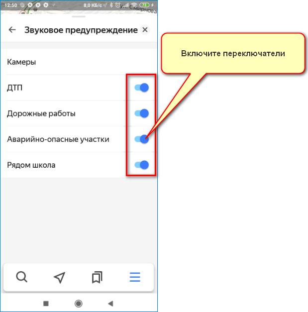 Переключатели Yandex