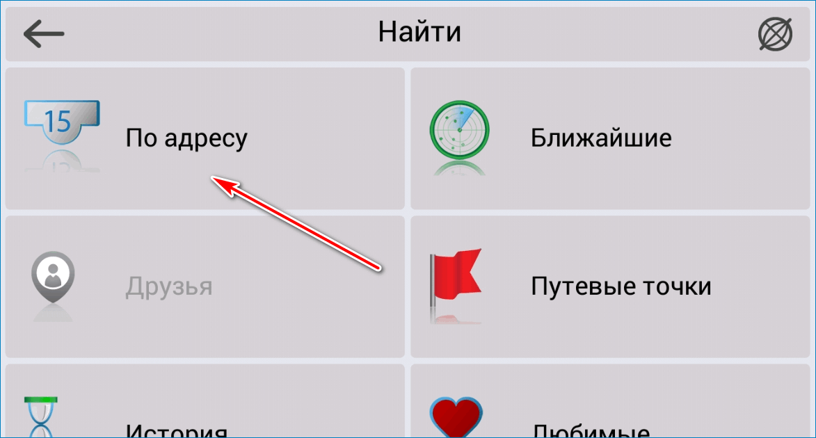 По адресу Navitel