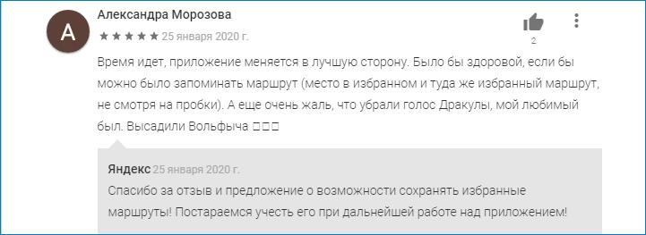 Положительный отзыв о работе Яндекс Навигатора
