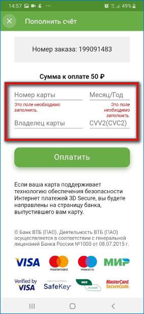 Пополнение через карту в Парковки Москвы