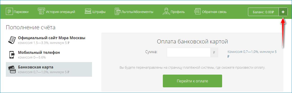 Пополнение счета на сайте Московский Паркинг
