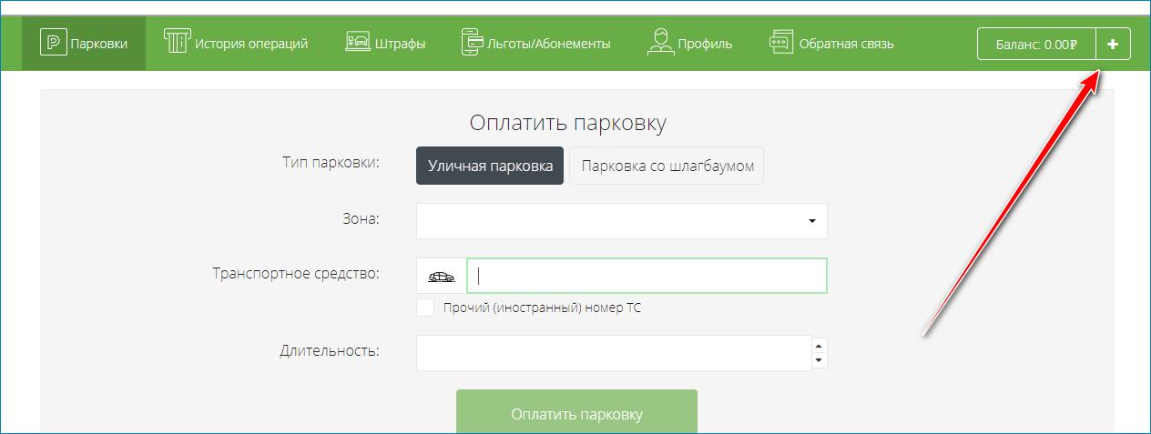 Пополнение счета на сайте Парковки Москвы