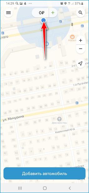Пополнение счета в приложении Парковки Москвы