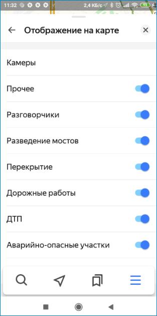 Предупреждения Yandex
