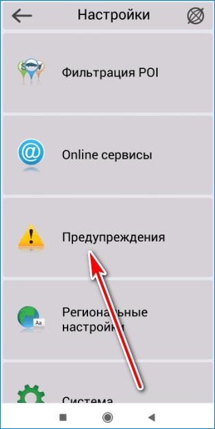 Предупреждения навигатора Navitel