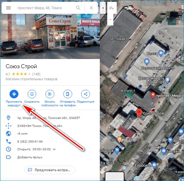 Проложить маршрут Google