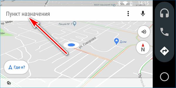 Пункт назначения Android Auto