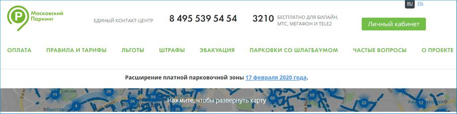 Разделы на сайте Московского паркинга