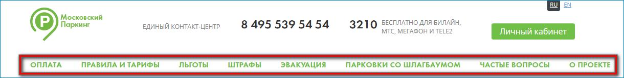 Разделы официального сайта Парковки Москвы
