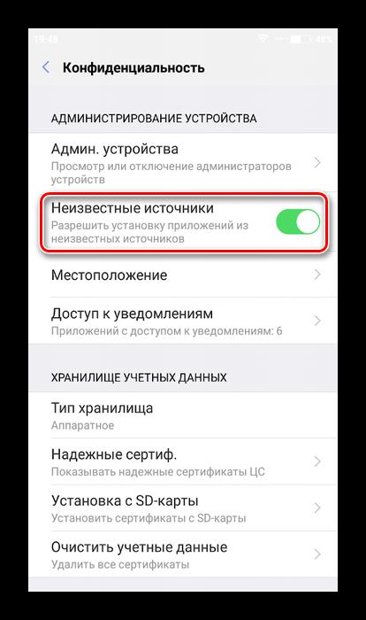 Разрешение на установку с неизвестных источников в Андроид