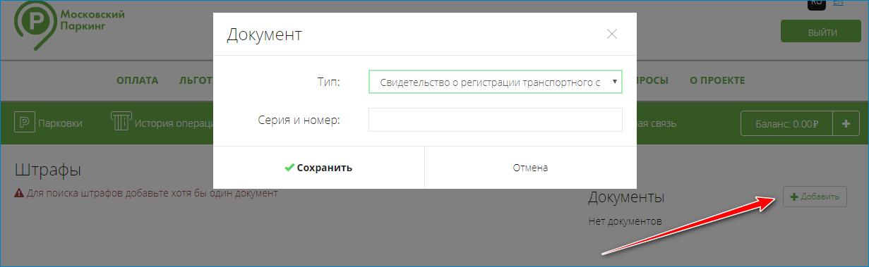 Штрафы на сайте Московский Паркинг