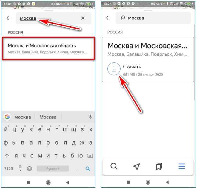 Скачать карту Yandex