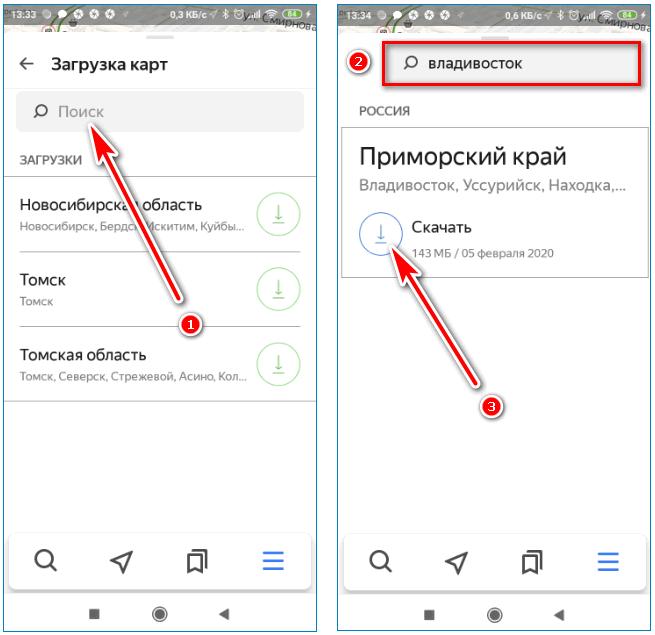Скачать карты Yandex