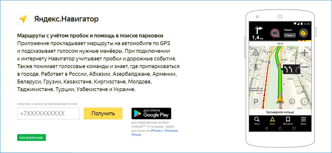 Скачивание мобильного приложения Яндекс Навигатор