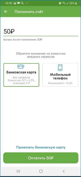 Способы пополнения счета в приложении Парковки Москвы