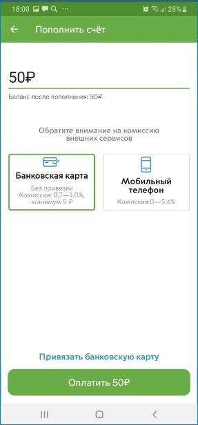 Способы пополнения в мобильном приложении Парковки Москвы
