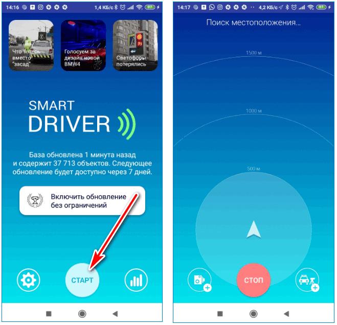 Включить Smart Driver