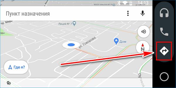 Включить навигатор Android Auto