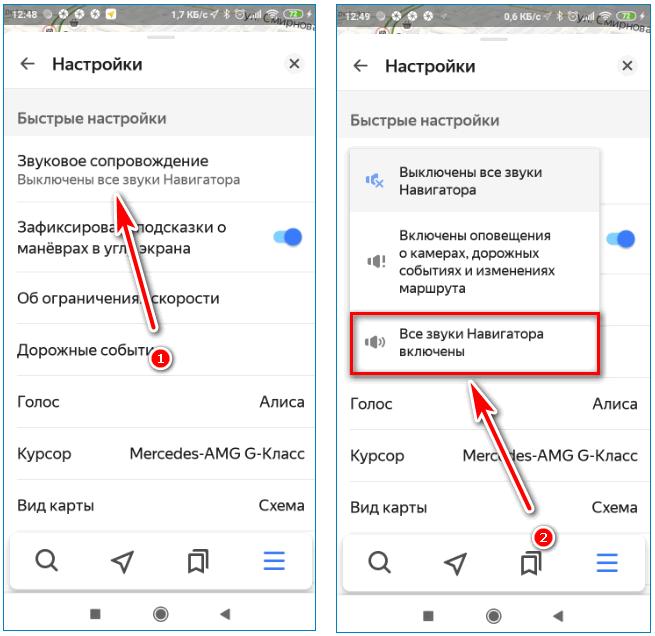Включить звуки Yandex