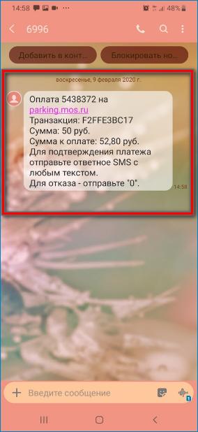 Внесение средств на счет в Парковки Москвы