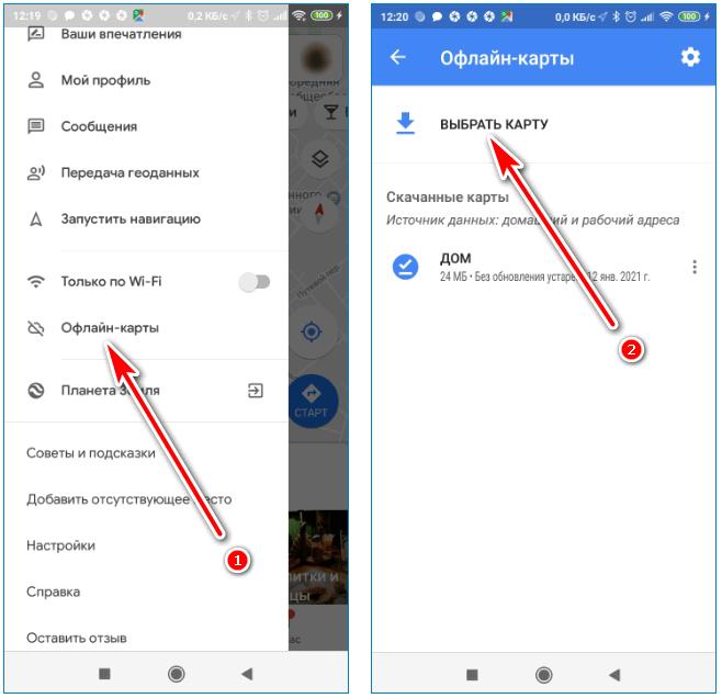 Выбрать карту Google