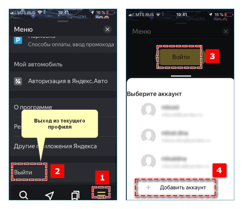 Выход и авторизация в Яндексе