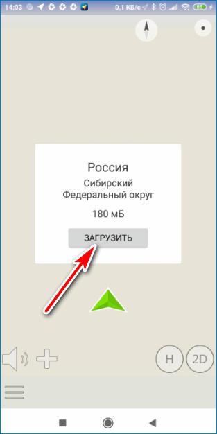 Загрузка карт ContraCam