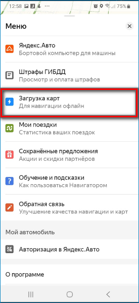 Загрузка карт в Яндекс Навигаторе